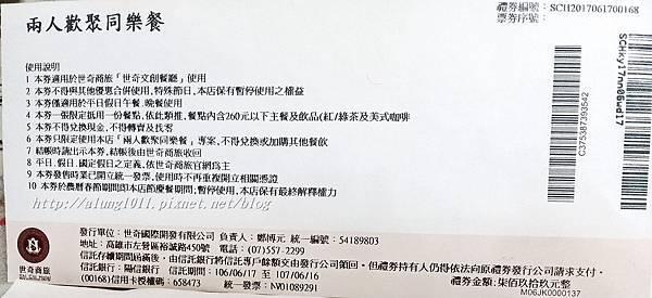 世奇文創餐廳 (6).jpg
