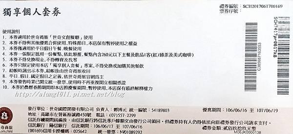 世奇文創餐廳 (7).jpg