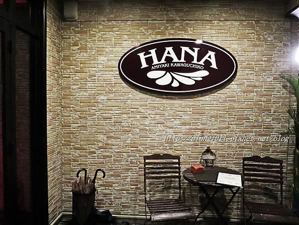 網燒HANA (52).JPG