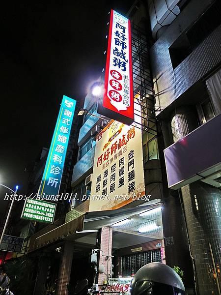 阿好師 (39).JPG