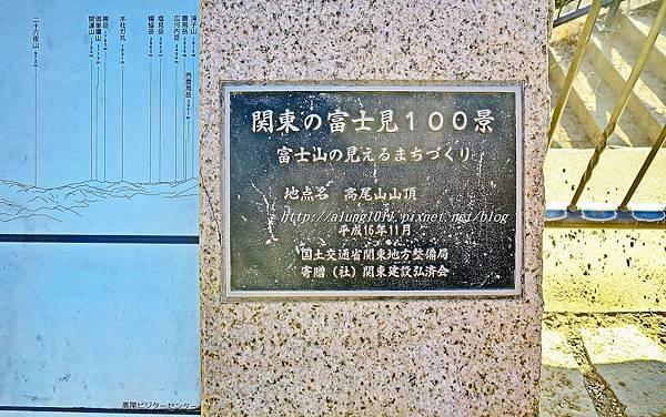 登高尾山 (53).JPG