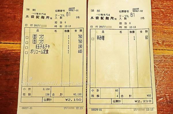 三田製麵所 (13).jpg