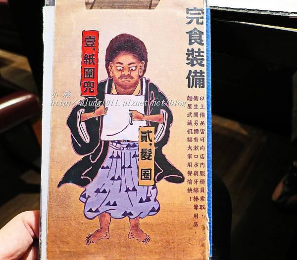 麵屋武藏 (5).JPG
