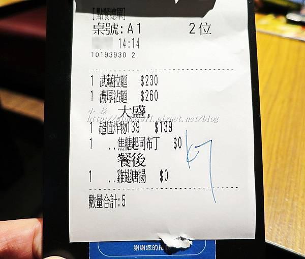 麵屋武藏 (35).JPG