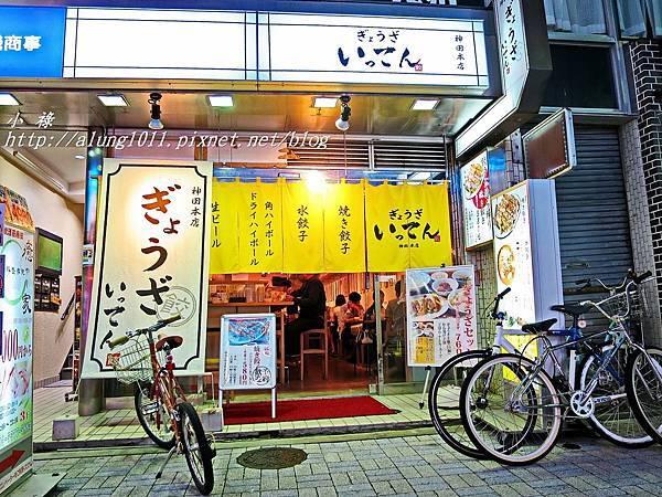神田餃子 (1).JPG