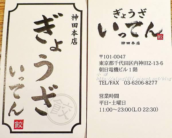 神田餃子 (35).JPG