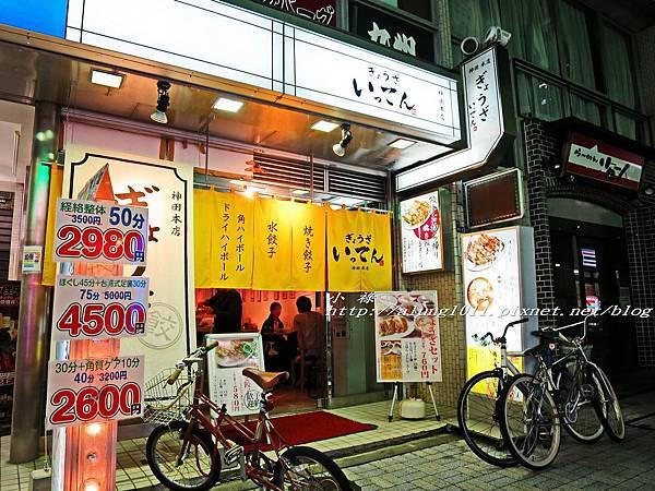 神田餃子 (36).jpg