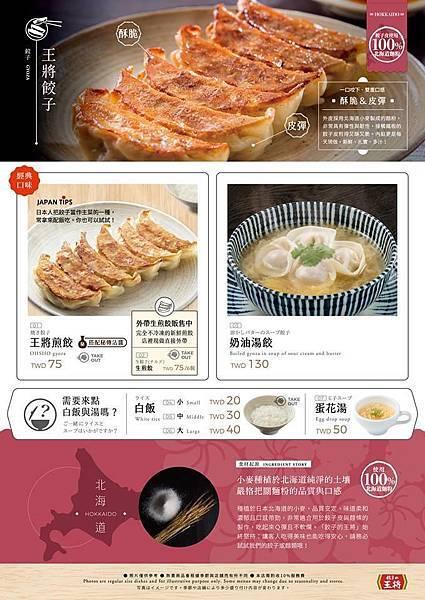 餃子的王將 (2).jpg