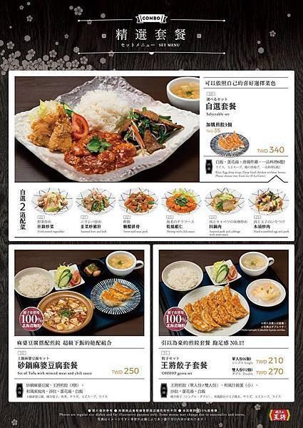 餃子的王將 (3).jpg