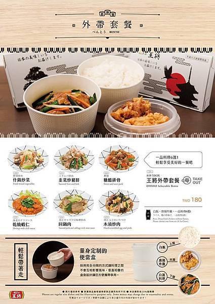 餃子的王將 (7).jpg