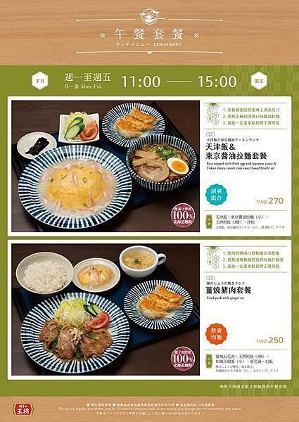 餃子的王將 (6).jpg