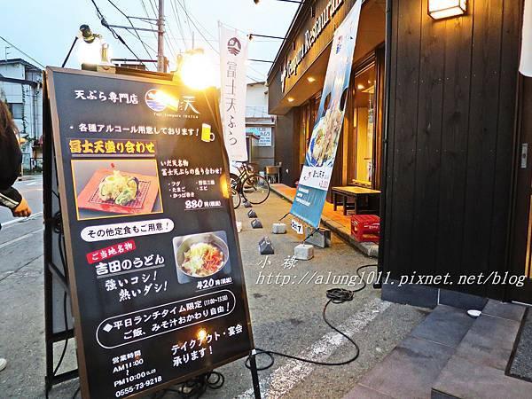 河口湖天丼 (3).JPG