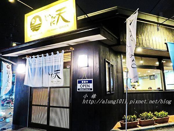 河口湖天丼 (37).JPG