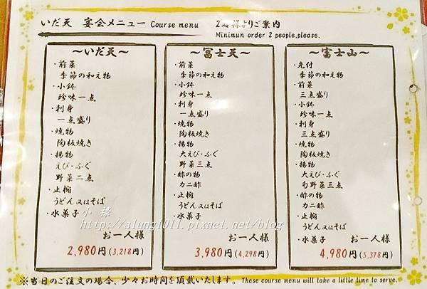 河口湖天丼 (43).jpg