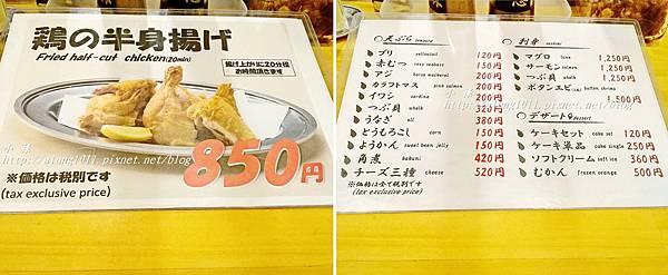 河口湖天丼 (39).jpg
