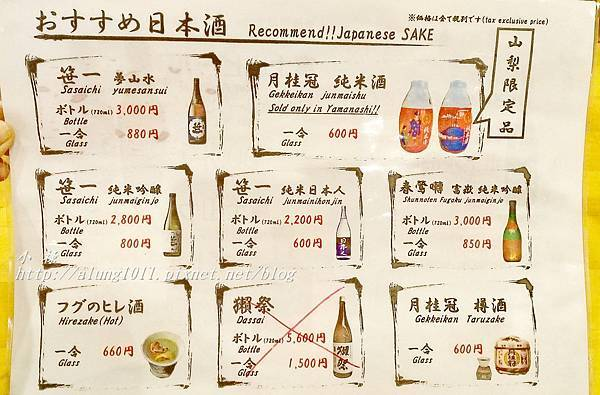 河口湖天丼 (44).jpg