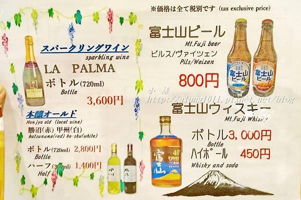 河口湖天丼 (45).jpg