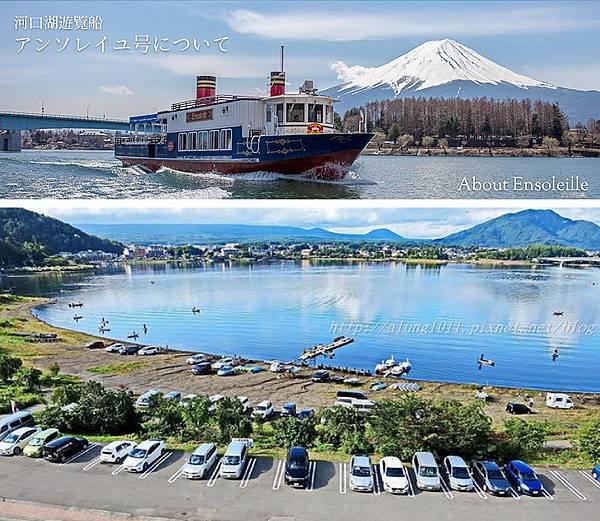 河口湖遊船 (40).jpg