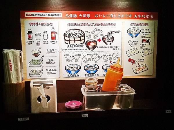 丸龜製麵 (5).jpg