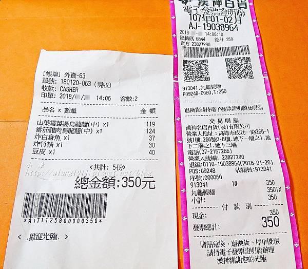 丸龜製麵 (30).JPG