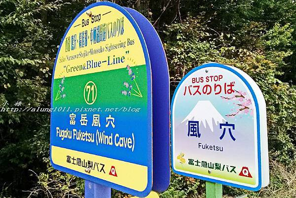 富岳風穴 (14).jpg