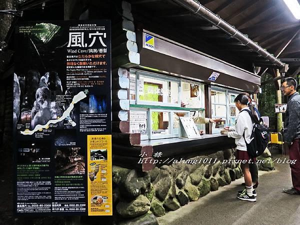 富岳風穴 (27).jpg