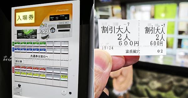 富岳風穴 (29).jpg