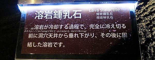 富岳風穴 (39).jpg