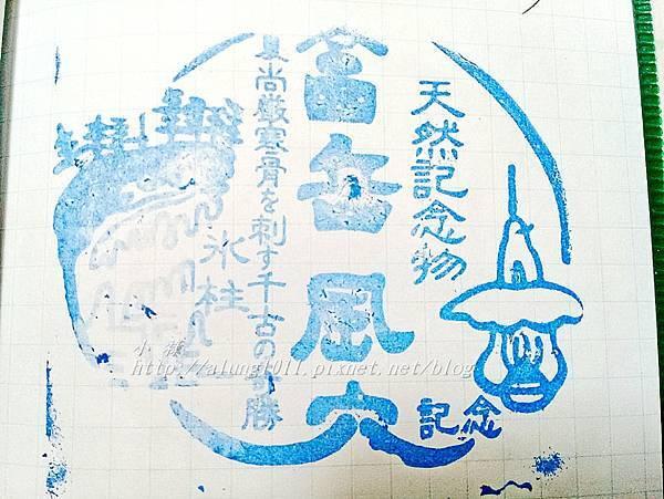 富岳風穴 (59).jpg