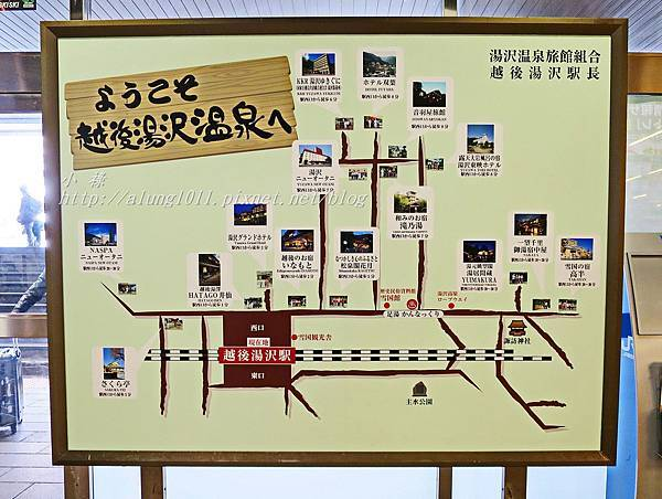 湯澤溫泉街 (10).JPG