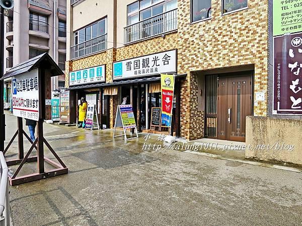湯澤溫泉街 (16).JPG
