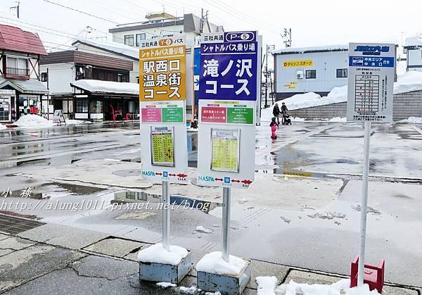 湯澤溫泉街 (23).JPG