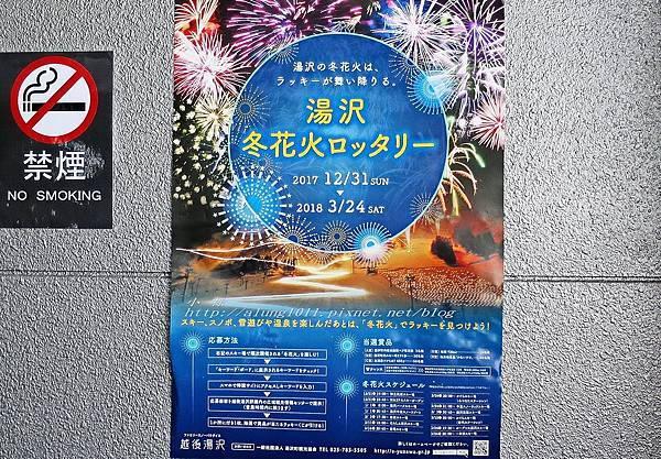 湯澤溫泉街 (32).jpg