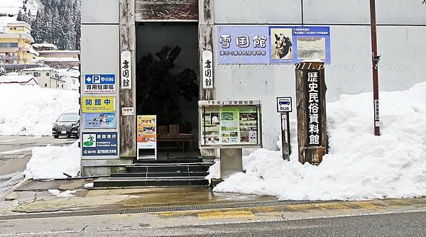 湯澤溫泉街 (62).jpg