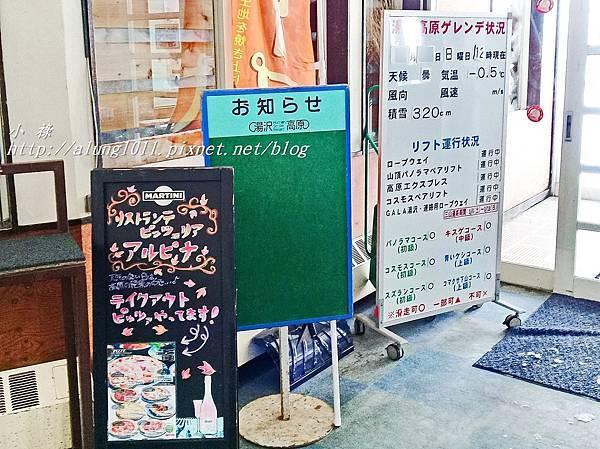 湯澤溫泉街 (33).jpg