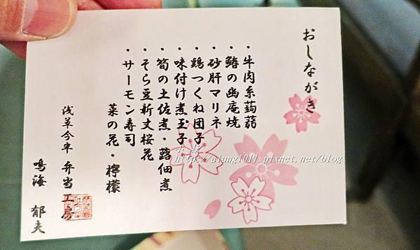 夜櫻船遊隅田川 (23).JPG