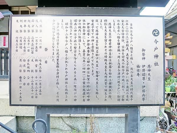 今戶神社 (2).jpg