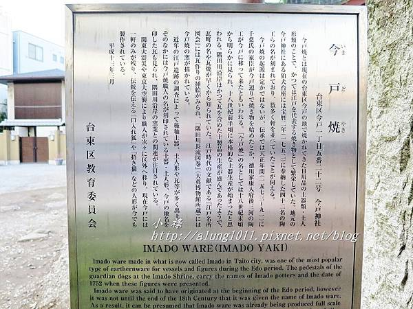 今戶神社 (24).JPG