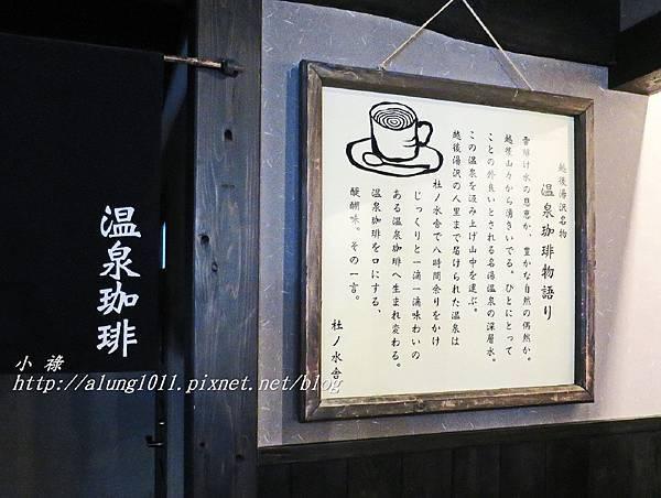 溫泉咖啡 (12).JPG