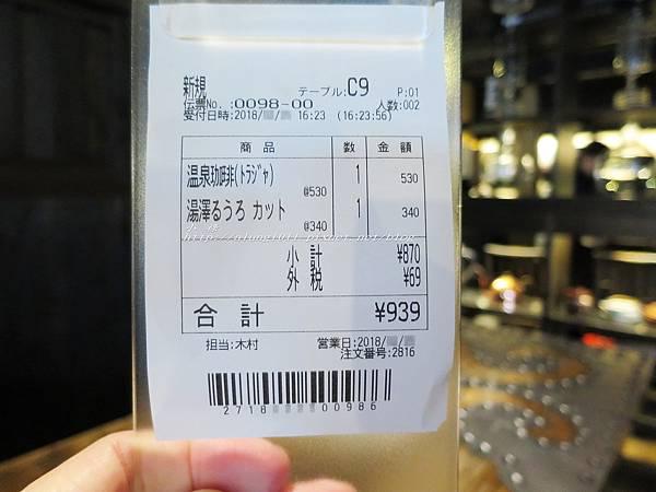 溫泉咖啡 (26).jpg