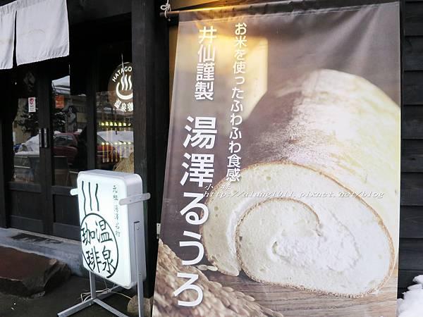 溫泉咖啡 (37).jpg