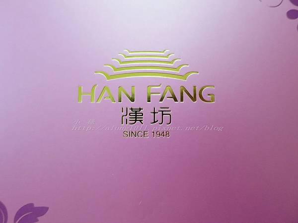 漢坊餅藝 (26).jpg