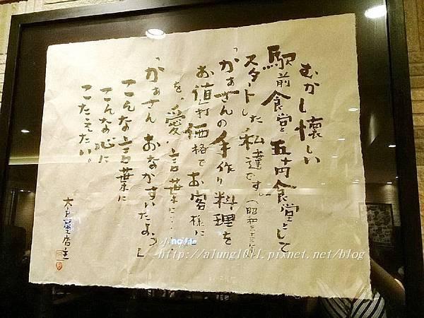 上野大戶屋 (46).jpg