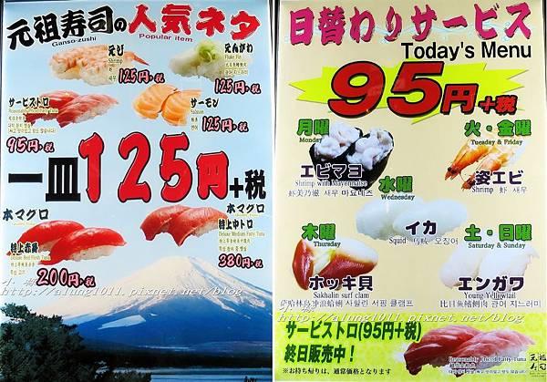 元祖壽司 (2).jpg