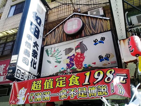 和田壽司 (62).jpg