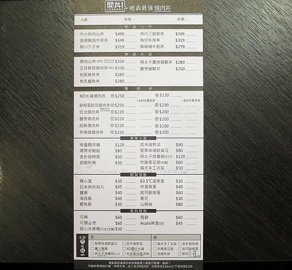 開 丼 (8).jpg