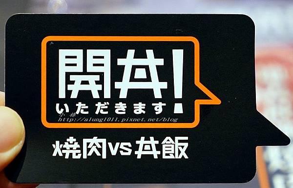 開 丼 (53).jpg