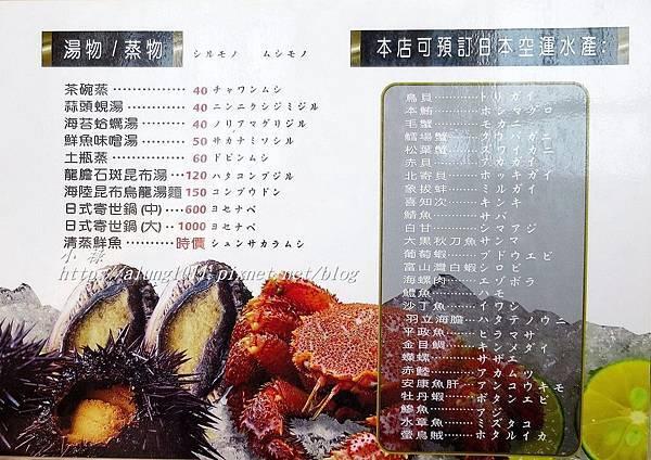 菜單 (10).JPG