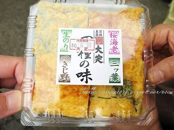 玉子燒富士見屋  (8).jpg