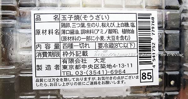 玉子燒富士見屋  (9).jpg